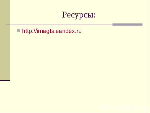 Ресурсы:http://imagts.eandex.ru