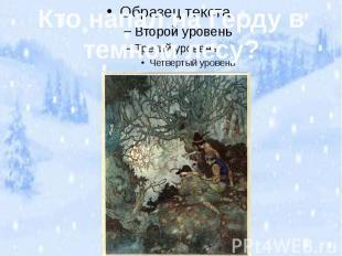 Кто напал на Герду в темном лесу?