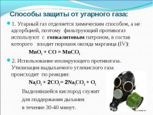 Способы защиты от угарного газа:1. Угарный газ отделяется химическим способом, а