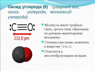 Оксид углерода (II) (угарный газ, окись углерода, монооксид углерода)Молекула им