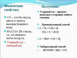 Физические свойства:СО – газ без вкуса, цвета и запаха, малорастворим в воде, М
