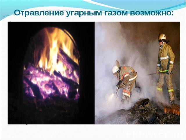Отравление угарным газом возможно:при пожарах;на производстве (СО используется для синтеза ряда органических веществ (ацетон, метиловый спирт, фенол);в гаражах при плохой вентиляции, туннелях, так как в выхлопе автомобиля содержится до 1-3% СО по но…