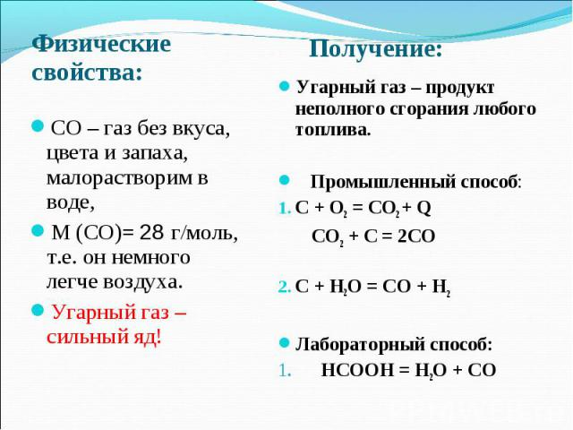 Физические свойства:СО – газ без вкуса, цвета и запаха, малорастворим в воде, М (СО)= 28 г/моль, т.е. он немного легче воздуха. Угарный газ – сильный яд! Получение:Угарный газ – продукт неполного сгорания любого топлива. Промышленный способ:С + О2 =…