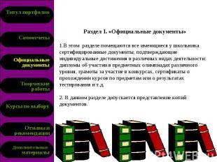 Раздел I. «Официальные документы»В этом разделе помещаются все имеющиеся у школь
