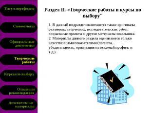 """Раздел II. «Творческие работы и курсы по выбору"""" 1. В данный подраздел включаютс"""