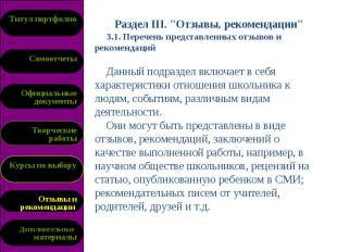 """Раздел III. """"Отзывы, рекомендации"""" 3.1. Перечень представленных отзывов и рекоме"""