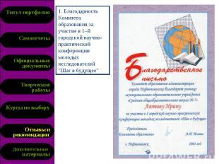 1. Благодарность Комитета образования за участие в 1–й городской научно-практиче