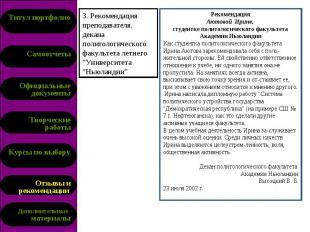 """3. Рекомендация преподавателя, декана политологического факультета летнего """"Унив"""