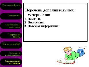 Перечень дополнительных материалов: Памятки. Инструкции. Полезная информация.