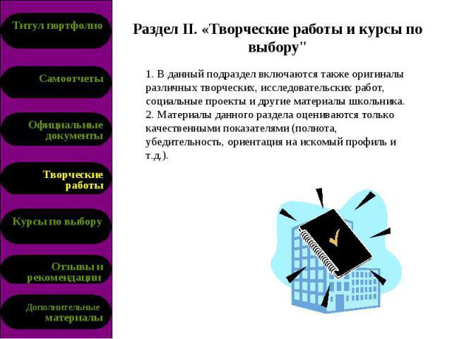 Раздел II. «Творческие работы и курсы по выбору