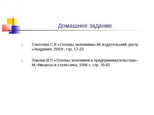 Домашнее заданиеСоколова С.В «Основы экономики»-М.:издательский центр «Академия,