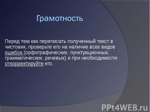 ГрамотностьПеред тем как переписать полученный текст в чистовик, проверьте его н