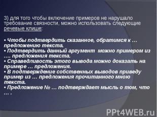3) для того чтобы включение примеров не нарушало требование связности, можно исп
