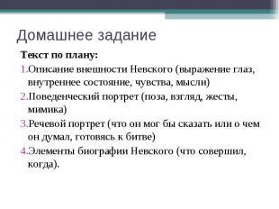 Домашнее заданиеТекст по плану:Описание внешности Невского (выражение глаз, внут