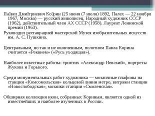 Павел Дмитриевич Корин (25 июня (7 июля) 1892, Палех — 22 ноября 1967, Москва) —