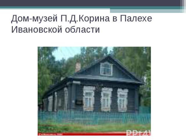 Дом-музей П.Д.Корина в Палехе Ивановской области