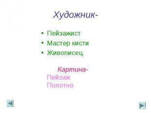 Художник-ПейзажистМастер кистиЖивописецКартина-ПейзажПолотно