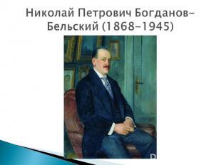 Николай Петрович Богданов-Бельский (1868-1945)