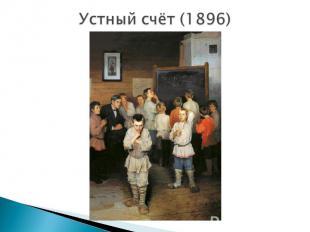 Устный счёт (1896)