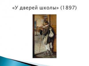 «У дверей школы» (1897)