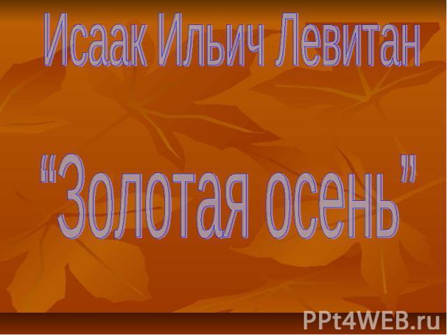 """Исаак Ильич Левитан """"Золотая осень"""""""