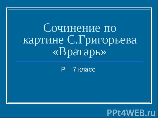 Сочинение по картине С.Григорьева «Вратарь» Р – 7 класс
