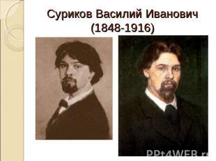 Суриков Василий Иванович(1848-1916)
