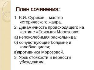 План сочинения:1. В.И. Суриков – мастер исторического жанра.2. Динамичность прои