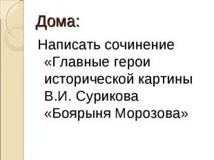 Дома:Написать сочинение «Главные герои исторической картины В.И. Сурикова «Бояры