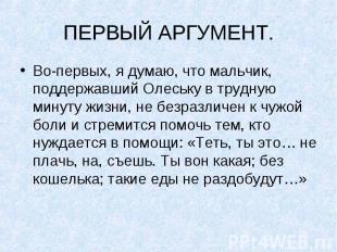 ПЕРВЫЙ АРГУМЕНТ.Во-первых, я думаю, что мальчик, поддержавший Олеську в трудную