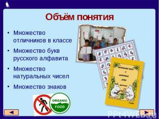 Объём понятияМножество отличников в классеМножество букв русского алфавитаМножес
