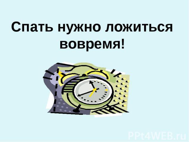Спать нужно ложиться вовремя!