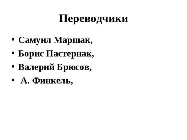 ПереводчикиСамуил Маршак, Борис Пастернак, Валерий Брюсов, А. Финкель,