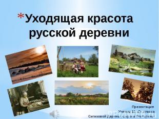Уходящая красота русской деревни Презентация Учениц 11 «Г» класса Сигизовой Дари