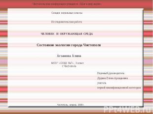 Чистопольская конференция учащихся «Шаг в мир науки» Секция начальные классы Исс