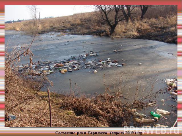 Состояние реки Берняжка (апрель 2009 год)