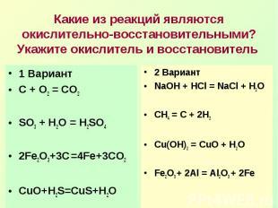 Какие из реакций являются окислительно-восстановительными? Укажите окислитель и