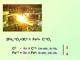 2Fe2+3O3+3C0 = Fe0+ C+4O2C0 - 4e = C+4- ок-ие, в-льFe+3 + 3e = Fe0- в-ие, ок-ль