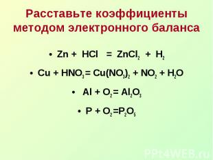 Расставьте коэффициенты методом электронного балансаZn + HCl = ZnCl2 + H2Cu + HN