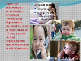 Врачи не рекомендуют пользоваться сотовыми телефонами беременным женщинам, детям