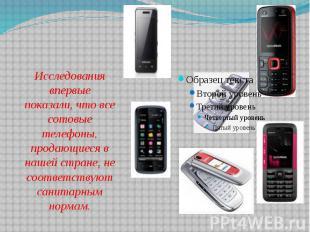 Исследования впервые показали, что все сотовые телефоны, продающиеся в нашей стр