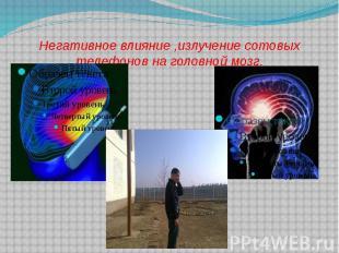 Негативное влияние ,излучение сотовых телефонов на головной мозг.