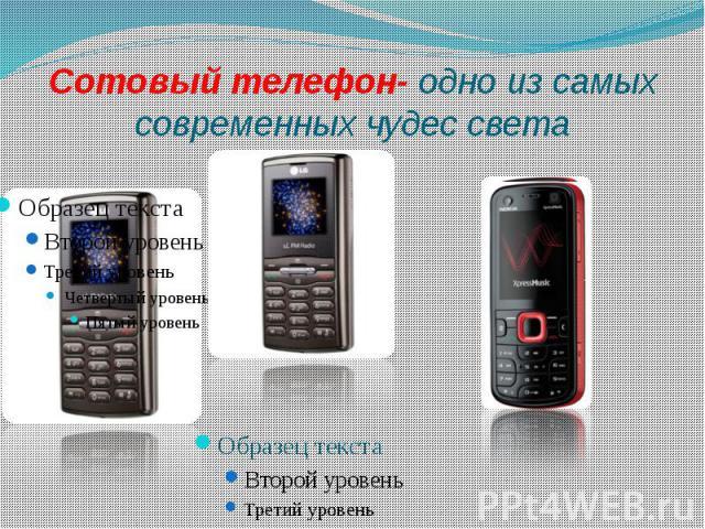 Сотовый телефон- одно из самых современных чудес света