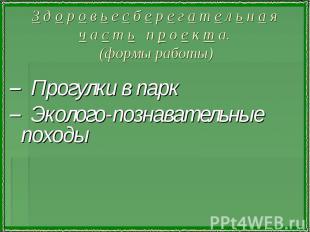 З д о р о в ь е с б е р е г а т е л ь н а я ч а с т ь п р о е к т а. (формы рабо