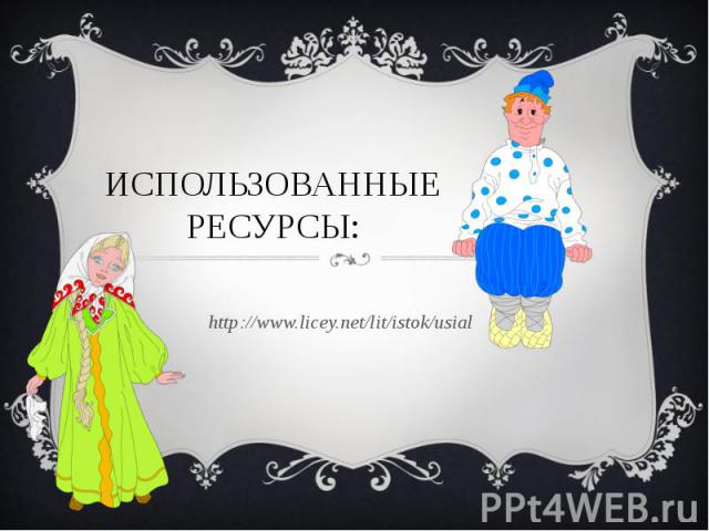 Использованные ресурсы: http://www.licey.net/lit/istok/usial