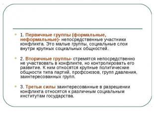 1. Первичные группы (формальные, неформальные)- непосредственные участники конфл