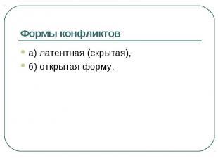 Формы конфликтова) латентная (скрытая), б) открытая форму.