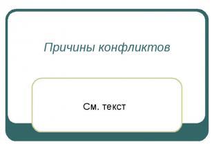 Причины конфликтовСм. текст