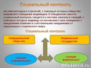 Социальный контрольсистема методов и стратегий, с помощью которых общество напра