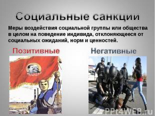 Социальные санкцииМеры воздействия социальной группы или общества в целом на пов